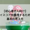 【マリオカートツアー】高得点(ハイスコア)を狙う基本ポイント【初心者さん向け】