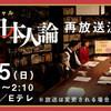 「100分de日本人論」凄かった。