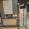 「神戸空襲と神戸港」写真展(12月3日~9日)