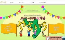 2020年11月8日(日)はオンライン「やさいち」に参加して「やさしい日本語」を使ってみよう!