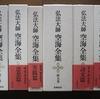 奈良の古書店・智林堂 仏教書・古典・個人全集など古本買取 0742-24-2544