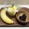 【美味しい】「バナナ」&「パイナップル」&「プルーン」