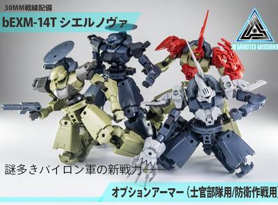【30MM実戦配備】eEXM-14Tシエルノヴァ&オプションアーマー2種