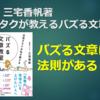 【書評】文芸オタクが教えるバズる文章教室 三宅香帆著