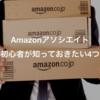 Amazonアソシエイト初心者が損しないために知っておきたい4つのこと