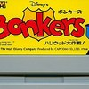 カプコン発売の大人気ゲーム売れ筋ランキング30  スーパーファミコン版