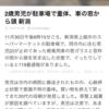 二歳児が自動車の窓ガラスに首を挟み重体。新潟県上越市