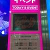 「アイドル魂 なだれ坂ロック!ライブvol.3」@AKIBAカルチャーズ劇場