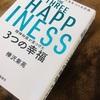 幸せな気分の正体について。