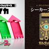 任天堂株式会社、ゼルダの伝説ブレス・オブ・ザ・ワイルドに登場するシーカーストーンとSplatoon2に登場するiPhoneケース(iPhone6~iPhone8に対応)を正式発表。