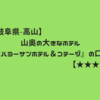 【岐阜県・高山】山奥の大きなホテル『オハヨーサンホテル&コテージ』の口コミ【★★★★】