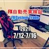 【FX】自動売買EA検証結果 2021/7/12-7/16(+152,509円)