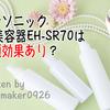 パナソニックRF美容器EH-SR70は美顔効果あり?口コミ情報