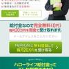 【20万円がもらえる!?】