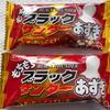 【有楽製菓】新感覚の和風味が登場!「もちもちブラックサンダーあずき」レビュー