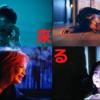 2020/8/5アマプラ独占配信ホラー映画『来る』をご紹介