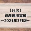 【月次】資産運用実績〜2021年3月版〜
