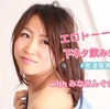エロトーク!下ネタ飲み会Vol.20 #発達障害ver .withみなきんぐさんレポート