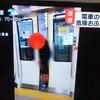 電車のドアに顔挟む 危険おふざけ動画が物議