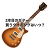 2本目のギターを買うタイミグはいつか?