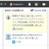 祝!PV100達成! (100万PVじゃないよ、100PVだよ)