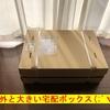 『更新プレゼント用の宅配ボックスを買い貯め(^-^)』