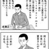成瀬正一(一高時代)_02