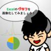 【パワポ】Excelで作ったグラフをPowerPointまたはペイントで「画像」にして保存する方法
