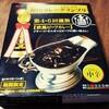 【エスビー】神田カレーグランプリ・100時間カレーB&R