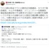 ウトロ「平和祈念館」どのツラ下げて在日韓国人!(怒)