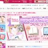 すぐたまで8月3日まで1600円稼げる!ハーレクインコミック(ロマンスライブラリ)初利用で130%還元中!