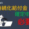 【課税】持続化給付金を受給した人は、確定申告が必要!