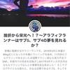 【今年はどうなる】今年のマラソン大会について【コロナは収まるか】