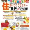 トヨタホーム広島地区「目からウロコの住まいづくりセミナー」とライフプランを家づくりのために参考にしようじゃないか!