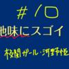 【地味にスゴイ最終回】校閲ガール河野悦子ドラマ10話感想・石原さとみドラマはやっぱ面白い