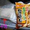 【料理】初めて「大阪のイカ焼き」を作ってみたのだが・・・
