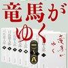 司馬遼太郎さんの歴史小説、一番のおすすめは『竜馬が行く』、幕末の青春群像を描写している小説