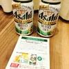 【懸賞当選】アサヒのホームページからの応募で「新アサヒ スタイルフリー〈生〉2本セット」当選!