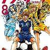 アオアシ8巻は相変わらず面白い。サッカー好きは早く読もう。