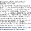 JINTAKA  China Music Award 受賞おめでとう✨