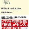 2015年4月に読んだ本(経済学/自己啓発)