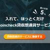 【貸仮想通貨】レンディングって何?coincheckのレンディングサービスを使ってみた!