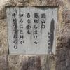 石見地方と柿本人麻呂(9)