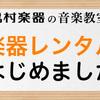 島村楽器小倉店【スクール&サロン通信Vol.7】楽器レンタルやってます。