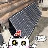 【車中泊・防災グッズ】太陽から電気を作る★ソーラーパネルを使ってポータブル電源(バッテリー)を充電してみました★【Smart Tap Power ArQ  Solar】