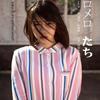NMB48「僕はいない」握手会(9/22)
