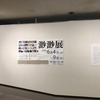 2019年6月7日(金)/東京銀座画廊・美術館/ポーラ ミュージアム アネックス/泰明画廊