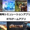 【新作】戦略シミュレーション・RTSのおすすめアプリランキング【iPhone・Android】。戦略ゲームはスマホで遊べる時代だ!