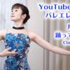 YouTubeライブでバレエの振付を踊る!《月の光》自宅で踊るレッスンを開催しました