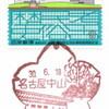 【風景印】名古屋中山郵便局